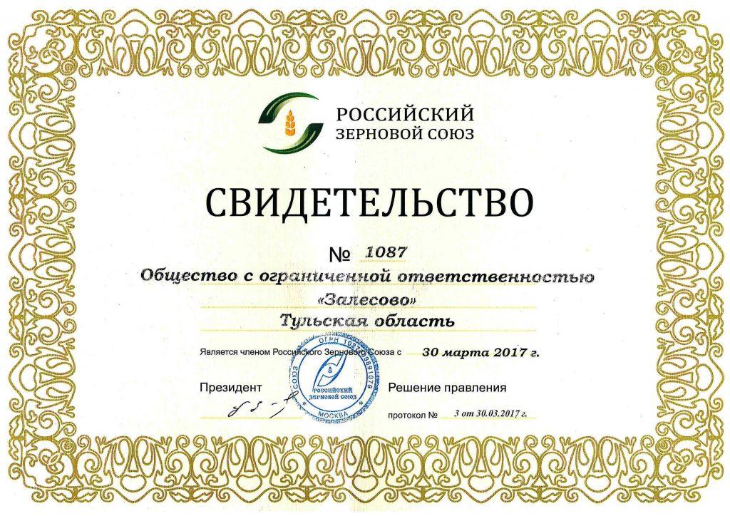 Сертификат РЗС